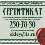 сертификаты моментальная типография восьмой день